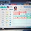 75.オリジナル選手 柳内邦人選手 (パワプロ2018)