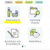 韓国の育児休暇(育児休業)で育休給与をもらう方法