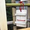 日本唯一の気象神社