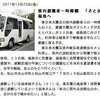 480福島へ「さとがえりバス」(その2)