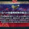 艦これ 2017 秋イベント E2 「捷一号作戦、発動準備」 乙 結果