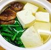 【IHキッチンの方へ】IHに対応していない土鍋で湯豆腐を楽しむレシピ