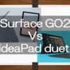Microsoft Surface Go2 と Lenovo IdeaPad duet の比較!それぞれの良いところと悪いところを比べるよ!