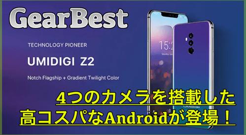 【UMIDIGI Z2】6GBメモリや4つのカメラを持つスマホが登場!デザインがカッコ良い高コスパモデルです