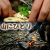 草を食う男 - 焚火と野草ハント -