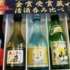 新年度最初の投げ日本酒