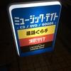 「週刊キッショウ #35」@西新宿ミュージックテイトを観る