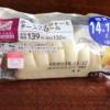 ポークウインナーとチーズのロール糖質14.1gはローソンさんで売っています