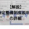 【解説】特定整備制度説明会の詳細