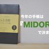 2017年の手帳は『MIDORI』にしました!選んだ理由をお伝えします!
