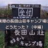 【御殿場】実際の長田山荘キャンプ場はどうだった?(中編)