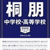 桐朋中学校、5/26開催の学校説明会の予約は明日5/13(日)8:00~!