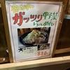 袋井市 麺屋破天荒で、ガッツリ野菜らーめん!大盛無料で食べやすい!