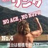 No.4-⑴ ☆NO ACE,NO NJPW ~棚橋弘至の復活を信じる