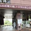 大船駅から「日比谷花壇大船フラワーセンター」へのアクセス(行き方)