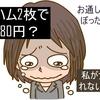 お通し代を払わされるのが日本のおもてなし?外国人客が戸惑う日本では当たり前のお通し文化