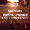 UberEats月収20万円チャレンジ①~暑さとチップの関連性がアツイ!~