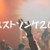 #ベストソング2018 2018年の邦楽大決算!
