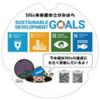 SDGsと下水道事業の普及啓発イベント(3月25日開催)報告!
