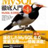 Re: MySQL の NOW() と SYSDATE()