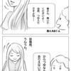 4コマ漫画『お天気お寧(ねい)さんの日常。』第10話「梅雨入り。」公開!