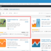 Google Analytics for WordPressプラグイン