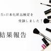 ≪ご報告≫日本化粧品検定を受験しました!≪結果報告≫