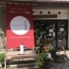 『ラトリエビルド』黄金町・阪東橋から徒歩5分の洋食屋さん。「家の近くにこういうお店あったらいいな」を体現するお店だ