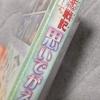 「三国恋戦記 思いでがえし」の Amazon 限定版