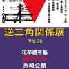 『逆三角関係展Vol.26』9月8日(木)開催のお知らせ