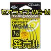 【がまかつ】ノーシンカーにオススメのオフセットフック「セオライズ WG-M」発売!