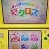 ニンテンドー3DS専用ソフト『サンリオキャラクターズピクロス』 (2018年4月25日(水)発売)