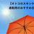 通勤焼け対策におすすめの日焼け止め|メンズスキンケア