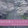 2021京都さくらたび③ インクライン