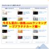 価格.comのランキングまた面白い〜プラチナカード編〜