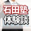 平日空き時間(23時~25時まで)の少ない男のリアルな石田塾体験談