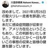 (韓国反応) 東京五輪の聖火リレー、10日も残っていないのに…●第1走者も決められない