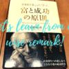 【必見】金言に学ぶ人生哲学!