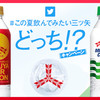 超簡単応募!三ツ矢サイダー飲み比べ2本セットが当たる!アサヒ飲料のキャンペーン情報!