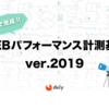 10分で完成!WEBサイトパフォーマンス計測基盤 ver.2019