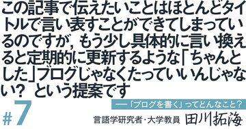 「書く」ことも「書かない」ことも尊重される社会であってほしい。言語学研究者の田川拓海さんが語る「ずぼらなブログのすすめ」