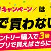 食器と陶器の専門店プチエコより Yahoo店&楽天店キャンペーンのご紹介