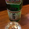 早瀬浦、純米吟醸 吟撰 越の雫&稀覯(きこう)、純米大吟醸の味。