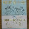 京都の老舗喫茶店の物語 | 京都・六曜社三代記、喫茶の一族