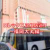 ロレックス正規店巡り~福岡大丸編~