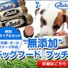 【犬】プッチ ドッグフード(環境規制が世界一厳しいとされるニュージーランド産の原材料を使用したミートフード)