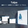 『アクセス解析ツールTalpa』人気の理由とは?