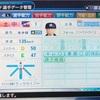 349.サクセス(ドラフト風) 土中実選手(パワプロ2019)