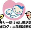 アラサー駆け出し通訳者の妊娠ログ③:出生前診断(クアトロテスト)結果