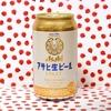 アサヒ生ビール「マルエフ」の缶ビールが復活しました。 [ Asahi ]